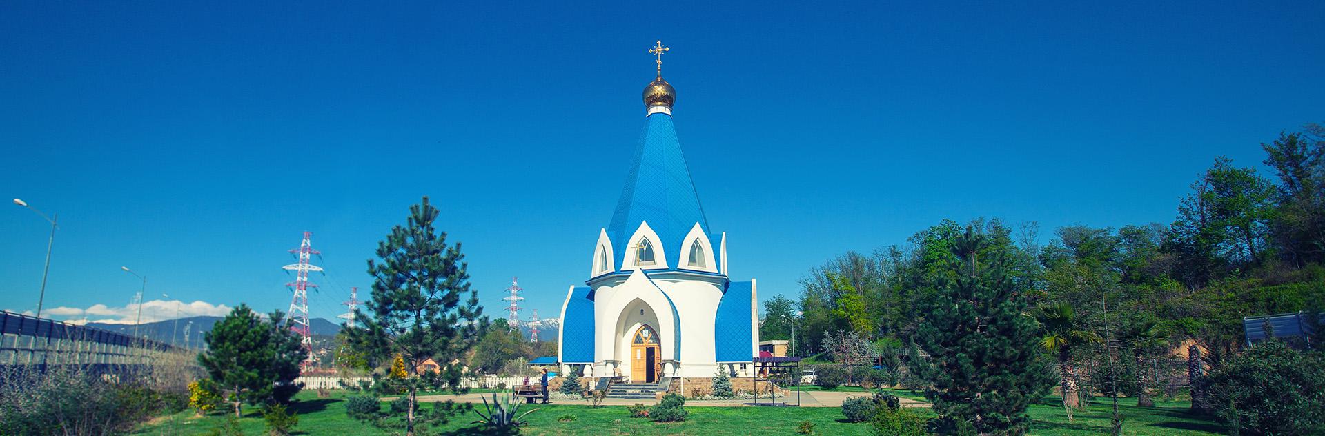 Храм Новомучеников и исповедников Церкви Русской г. Сочи с. Верхневеселое