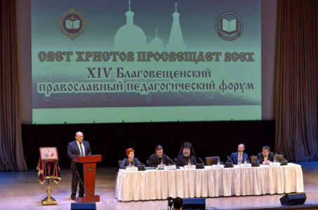 Участие в XIV Благовещенском педагогическом форуме